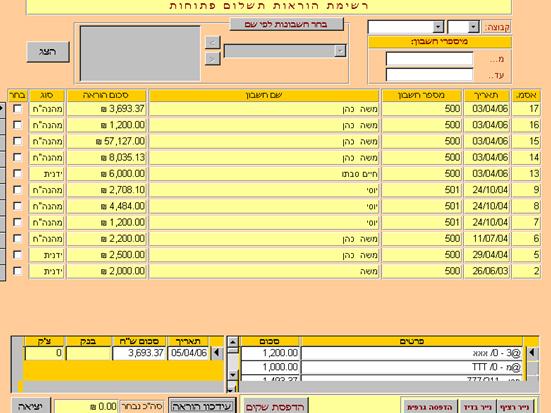 תוכנה מתקדמת להדפסת צ'קים -Mboss